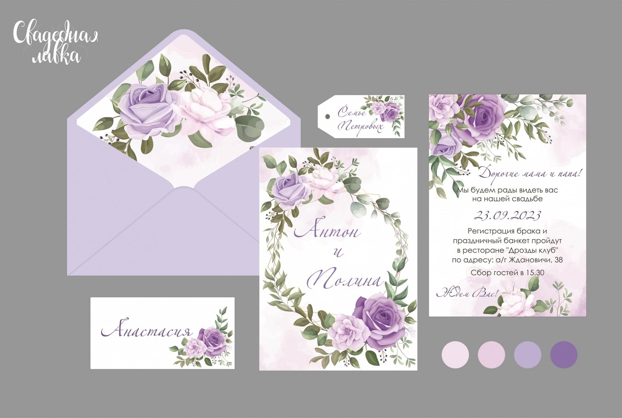 Пригласительное  ''Фиолет''