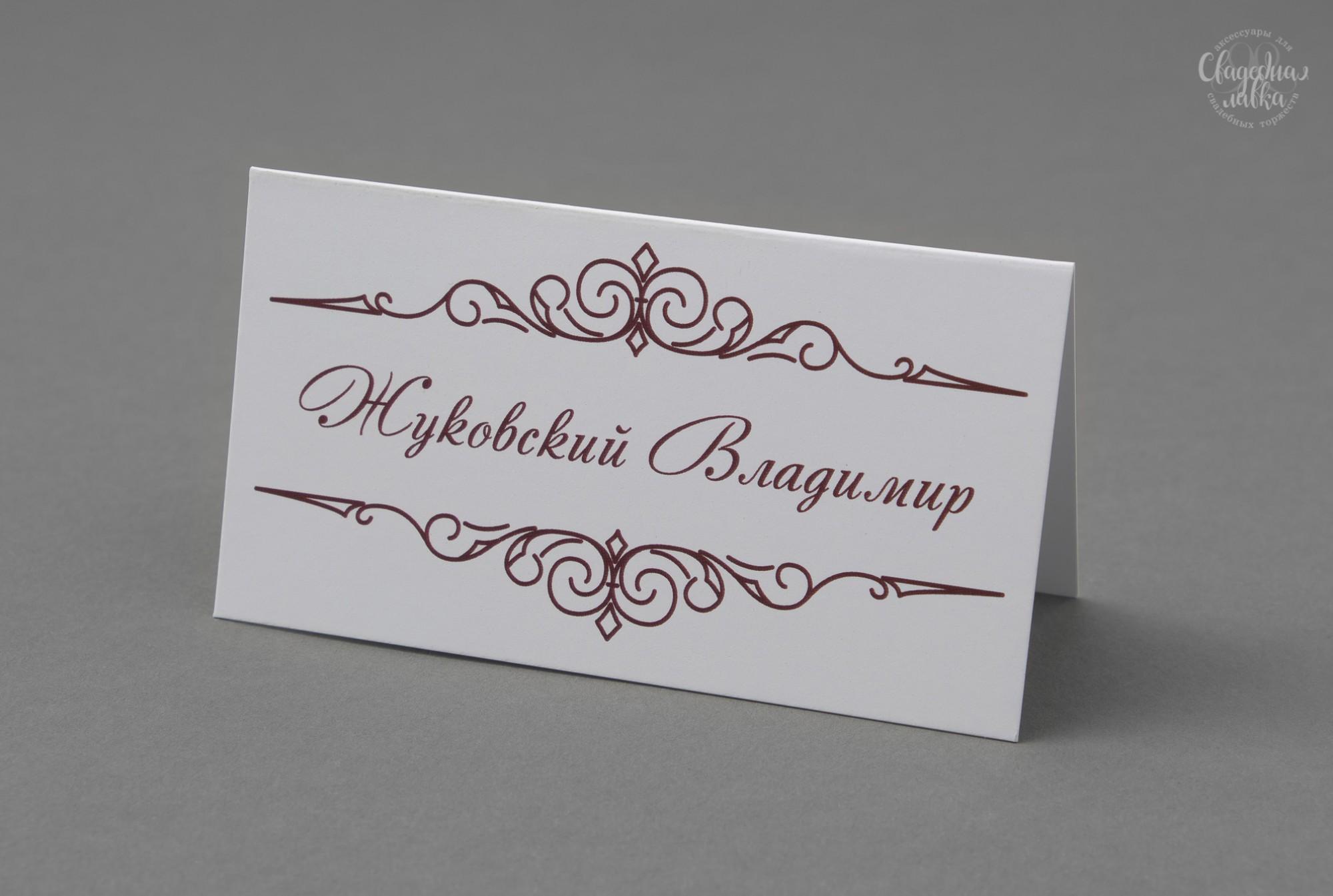 Банкетная карточка ''Бордо''