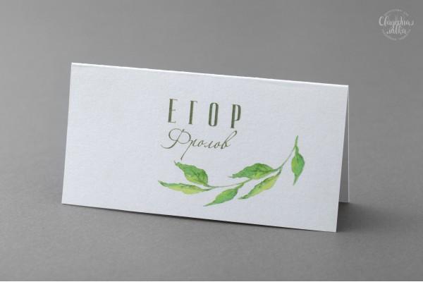 Рассадочная карточка ''Цветы''