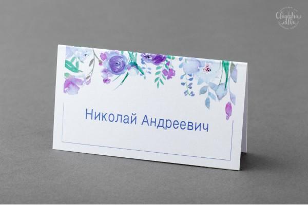 Рассадочная карточка ''Пурпур''