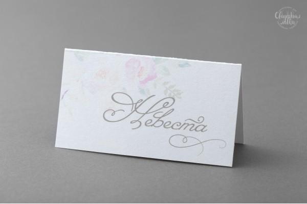 Рассадочная карточка ''Розовая дымка''