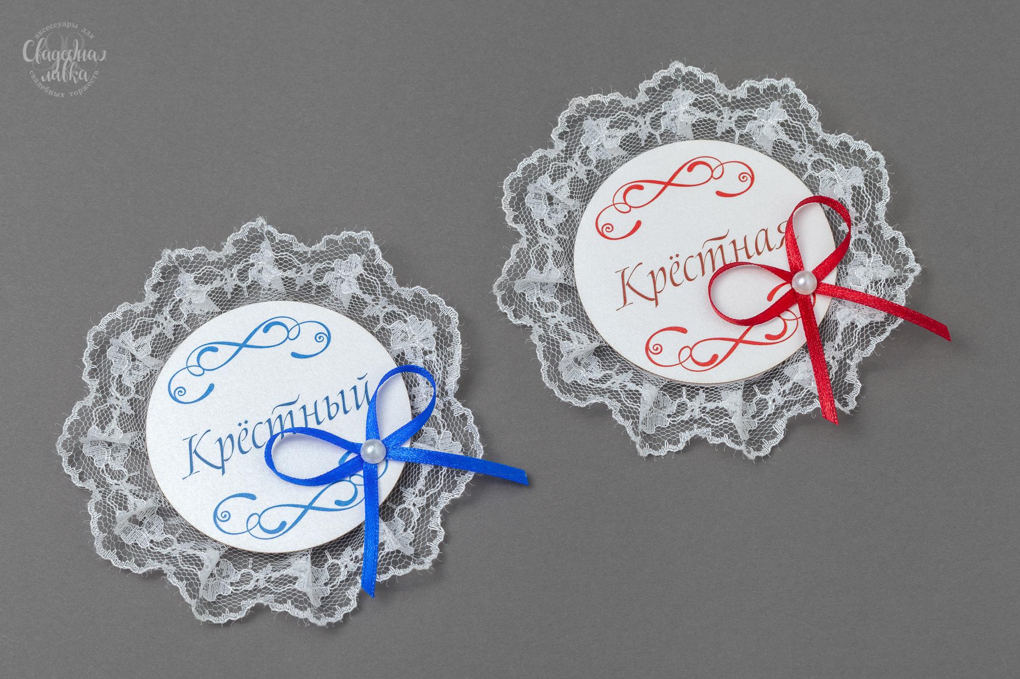 Значки для сватов и крестных