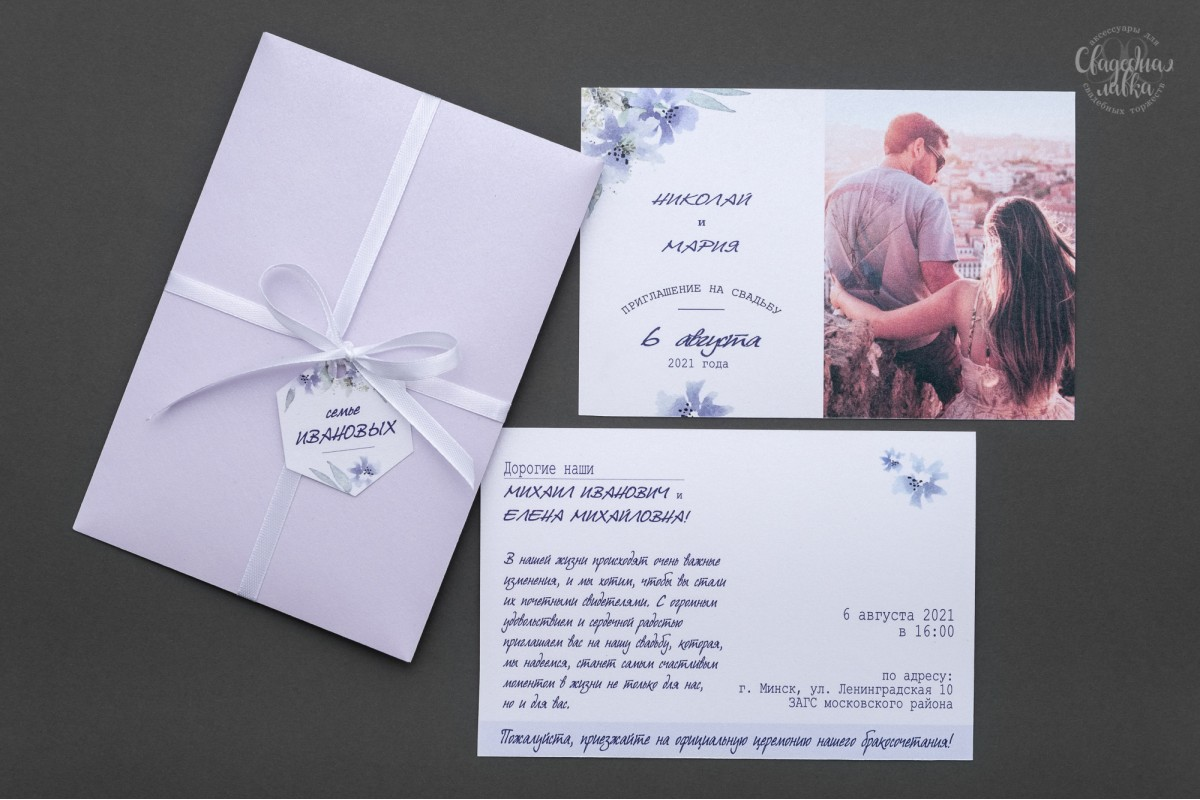 Приглашение на свадьбу из фотографий