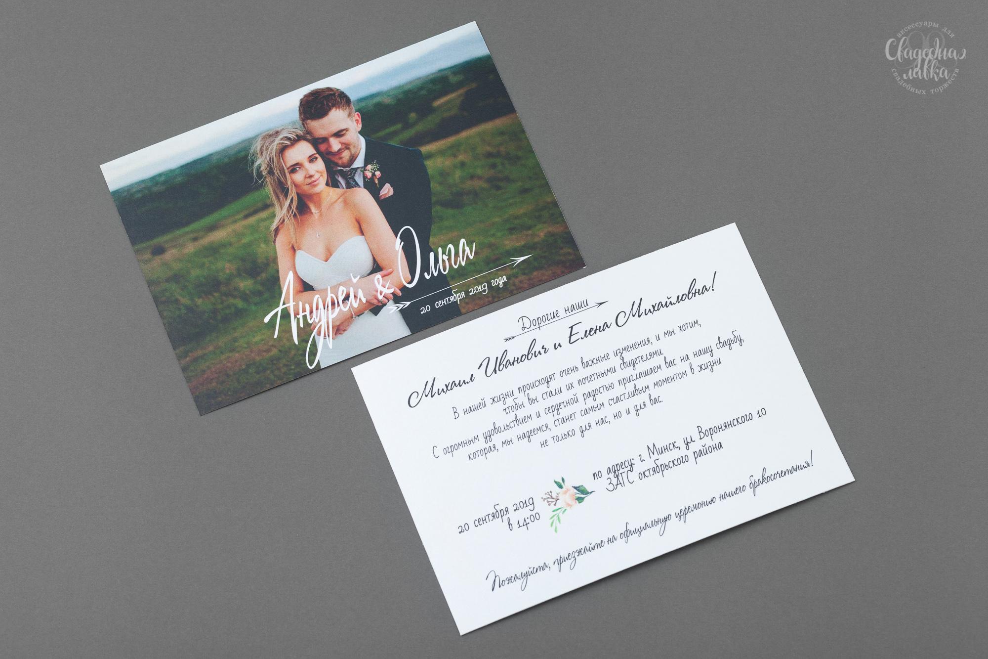 над приглашения на свадьбу с фотографиями жениха и невесты отметил, что